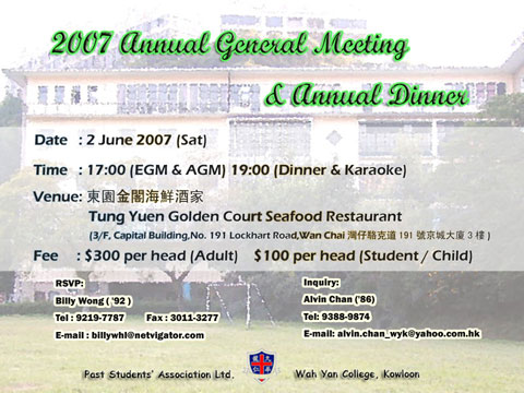 A webpage for the announcement to wyk class of 1980 annual dinner agm2007g stopboris Gallery